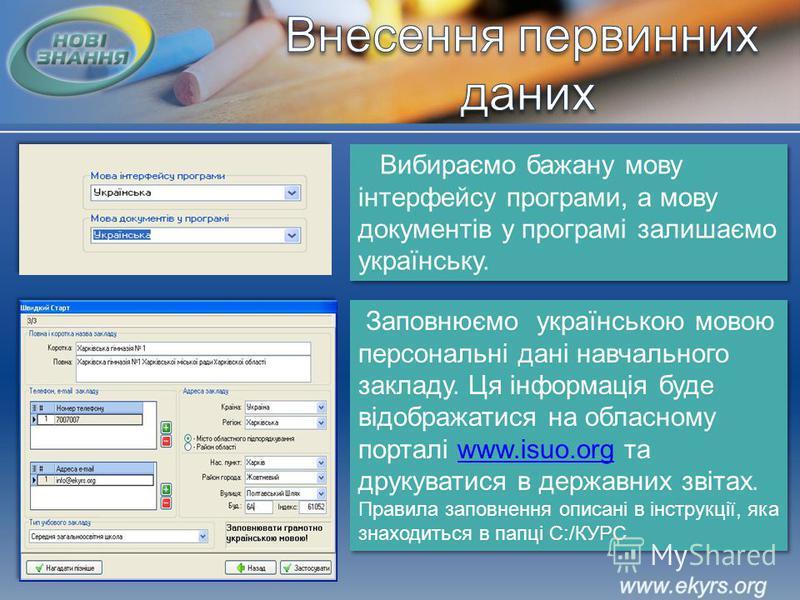 Вибираємо бажану мову інтерфейсу програми, а мову документів у програмі залишаємо українську. Заповнюємо українською мовою персональні дані навчального закладу. Ця інформація буде відображатися на обласному порталі www.isuo.org та друкуватися в держа