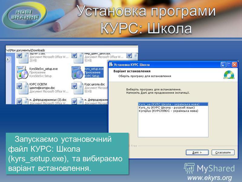 Запускаємо установочний файл КУРС: Школа (kyrs_setup.exe), та вибираємо варіант встановлення.