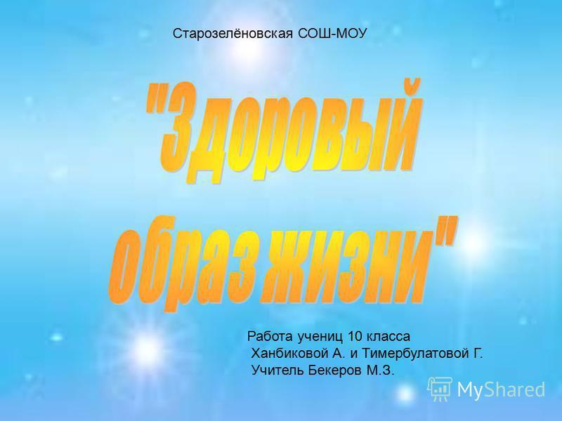 Работа учениц 10 класса Ханбиковой А. и Тимербулатовой Г. Учитель Бекеров М.З. Старозелёновская СОШ-МОУ