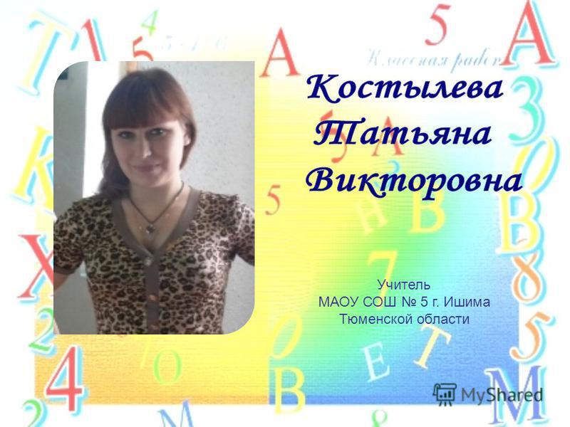 Учитель МАОУ СОШ 5 г. Ишима Тюменской области
