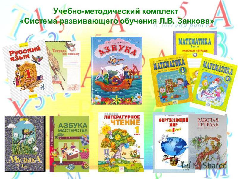 Учебно-методический комплект «Система развивающего обучения Л.В. Занкова»