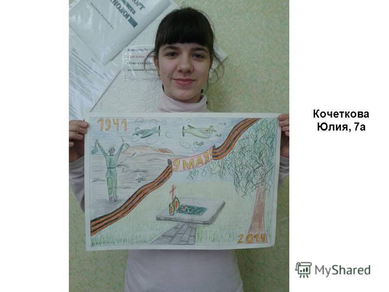 Кочеткова Юлия, 7 а