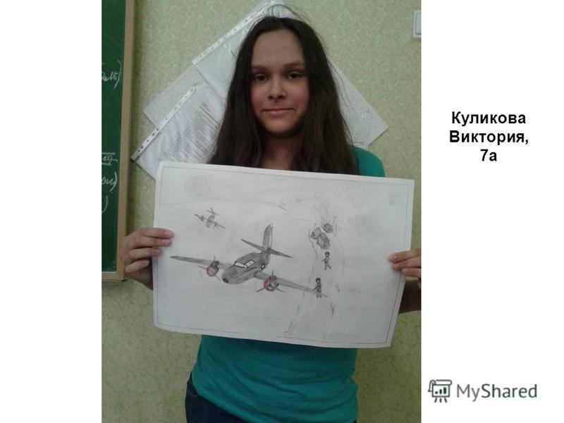 Куликова Виктория, 7 а