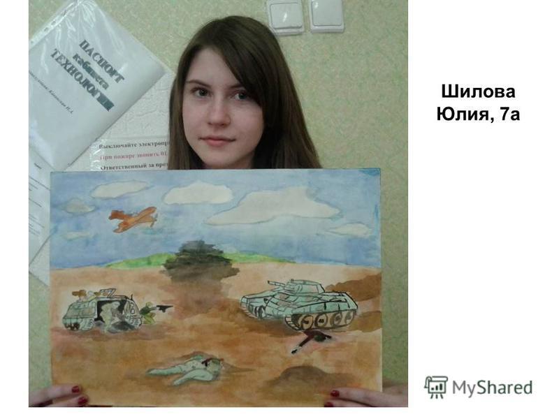 Шилова Юлия, 7 а