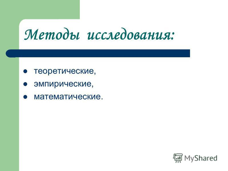Методы исследования: теоретические, эмпирические, математические.