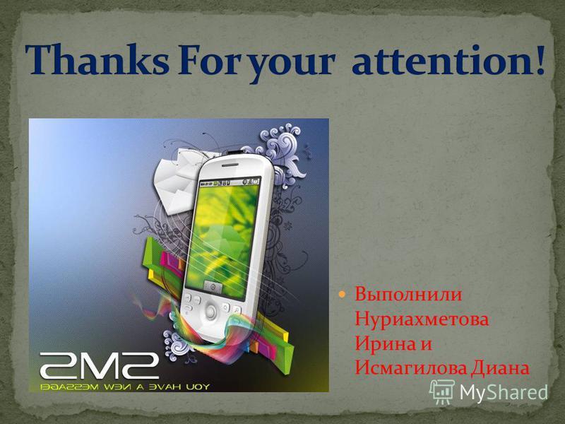 Выполнили Нуриахметова Ирина и Исмагилова Диана