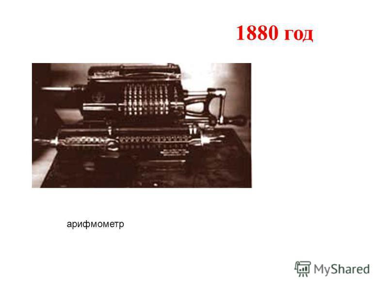 1880 год арифмометр