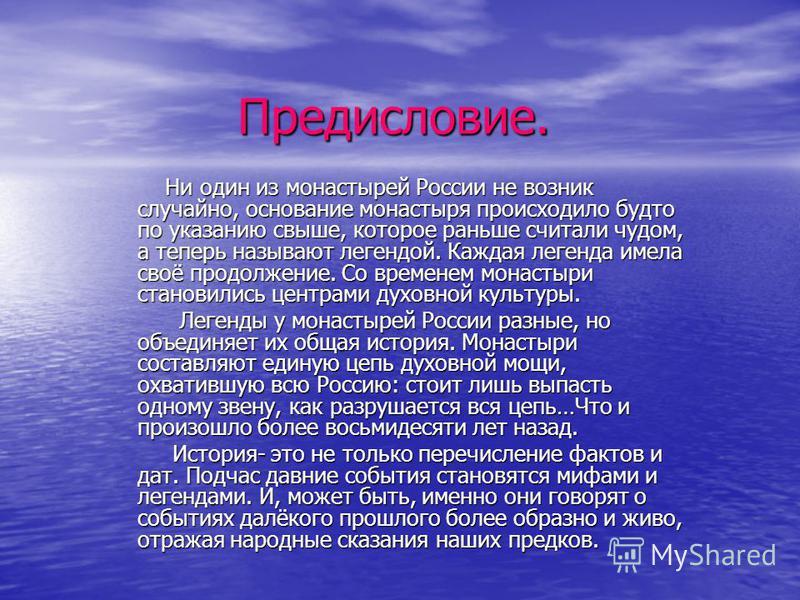 Предисловие. Ни один из монастырей России не возник случайно, основание монастыря происходило будто по указанию свыше, которое раньше считали чудом, а теперь называют легендой. Каждая легенда имела своё продолжение. Со временем монастыри становились