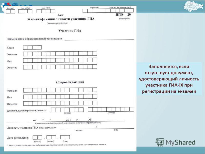 Заполняется, если отсутствует документ, удостоверяющий личность участника ГИА-IX при регистрации на экзамен