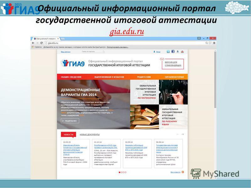 Официальный информационный портал государственной итоговой аттестации gia.edu.ru
