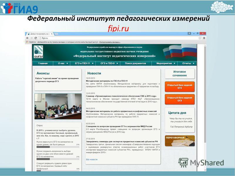 Федеральный институт педагогических измерений fipi.ru