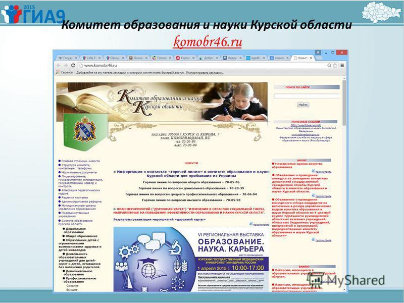 Комитет образования и науки Курской области komobr46.ru