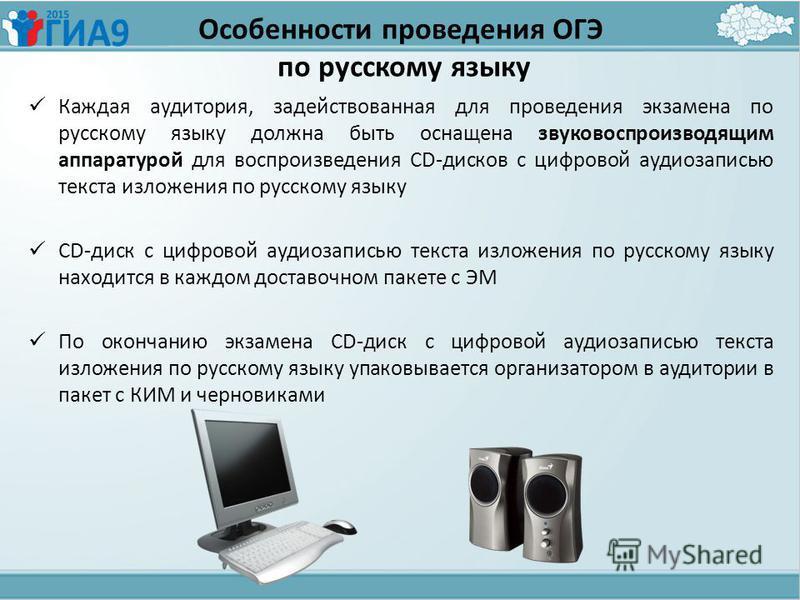 Особенности проведения ОГЭ по русскому языку Каждая аудитория, задействованная для проведения экзамена по русскому языку должна быть оснащена звуковоспроизводящим аппаратурой для воспроизведения CD-дисков с цифровой аудиозаписью текста изложения по р