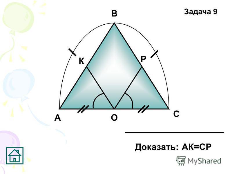А В С О К Р Доказать: АК=СР Задача 9