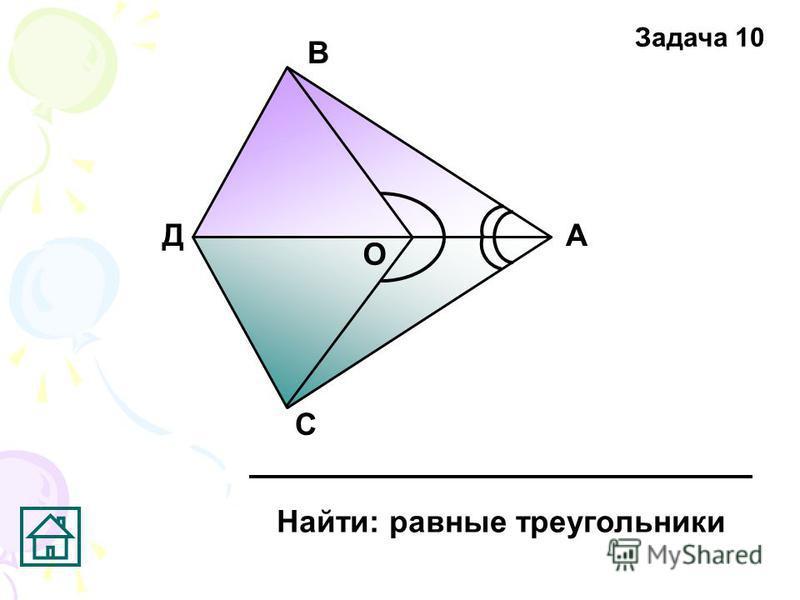 А В С Д Найти: равные треугольники О Задача 10