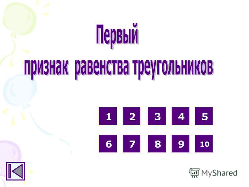 123467589 10