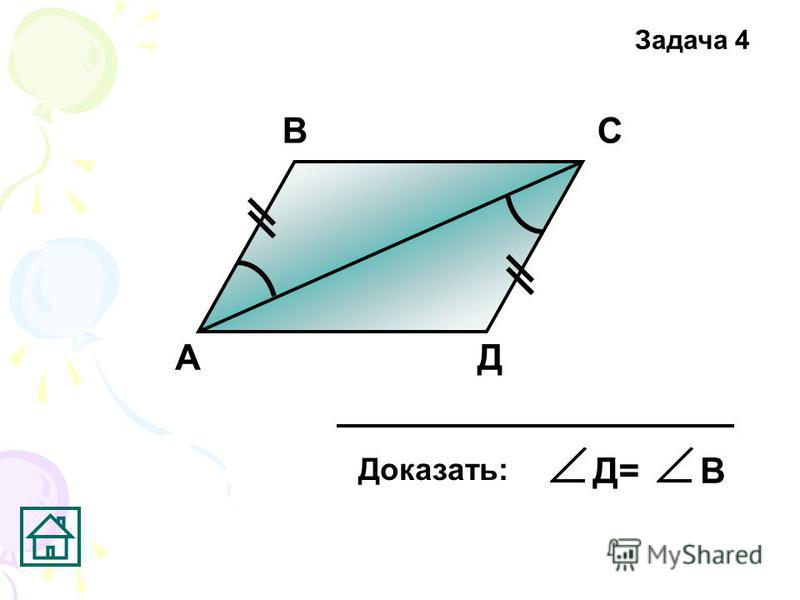 А ВС Д Доказать: Д=В Задача 4