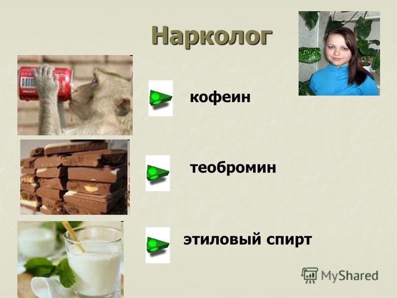 Нарколог кофеин теобромин этиловый спирт