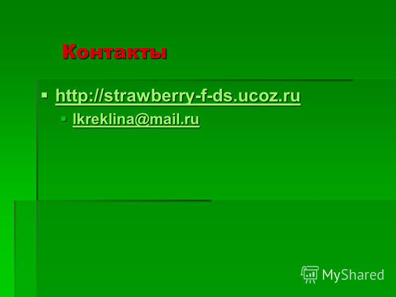 Контакты http://strawberry-f-ds.ucoz.ru http://strawberry-f-ds.ucoz.ru http://strawberry-f-ds.ucoz.ru lkreklina@mail.ru lkreklina@mail.ru lkreklina@mail.ru