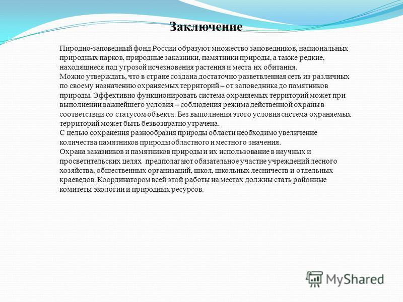 Заключение Пиродно-заповедный фонд России образуют множество заповедников, национальных природных парков, природные заказники, памятники природы, а также редкие, находящиеся под угрозой исчезновения растения и места их обитания. Можно утверждать, что