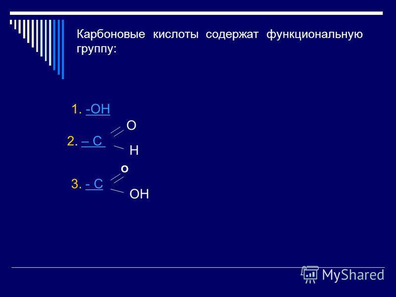 Карбоновые кислоты содержат функциональную группу: 1.-ОН-ОН 2. – С– С О Н 3. - С ОН О