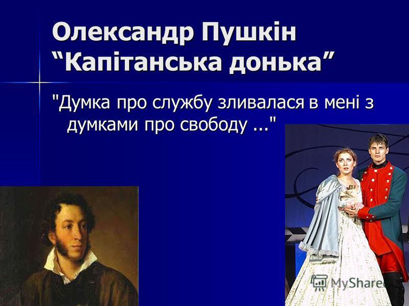 Олександр Пушкін Капітанська донька Думка про службу зливалася в мені з думками про свободу...