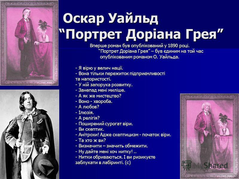 Оскар Уайльд Портрет Доріана Грея Оскар Уайльд Портрет Доріана Грея Вперше роман був опублікований у 1890 році. Вперше роман був опублікований у 1890 році. Портрет Доріана Грея – був єдиним на той час Портрет Доріана Грея – був єдиним на той час опуб