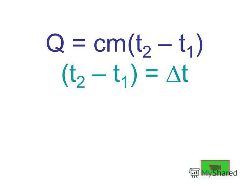 Q = cm(t 2 – t 1 ) (t 2 – t 1 ) = t