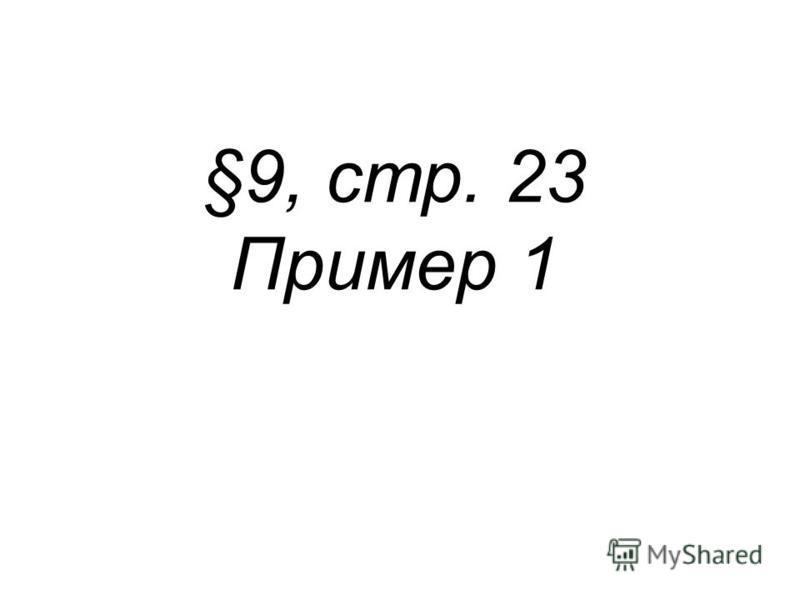 §9, стр. 23 Пример 1