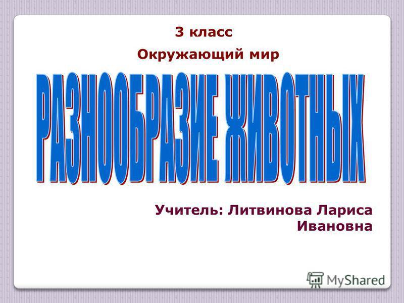 3 класс Окружающий мир Учитель: Литвинова Лариса Ивановна