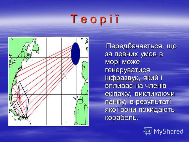 Т е о р і ї Передбачається, що за певних умов в морі може генеруватися інфразвук, який і впливає на членів екіпажу, викликаючи паніку, в результаті якої вони покидають корабель. Передбачається, що за певних умов в морі може генеруватися інфразвук, як