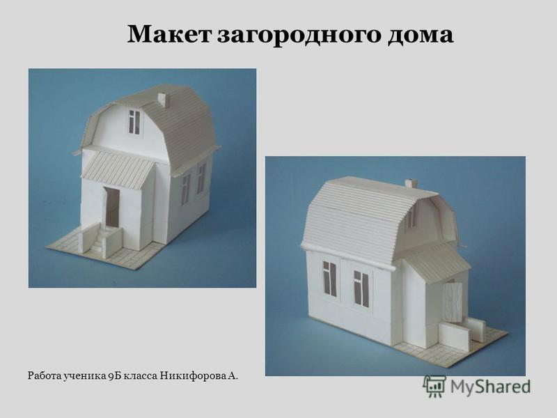 Макет загородного дома Работа ученика 9Б класса Никифорова А.