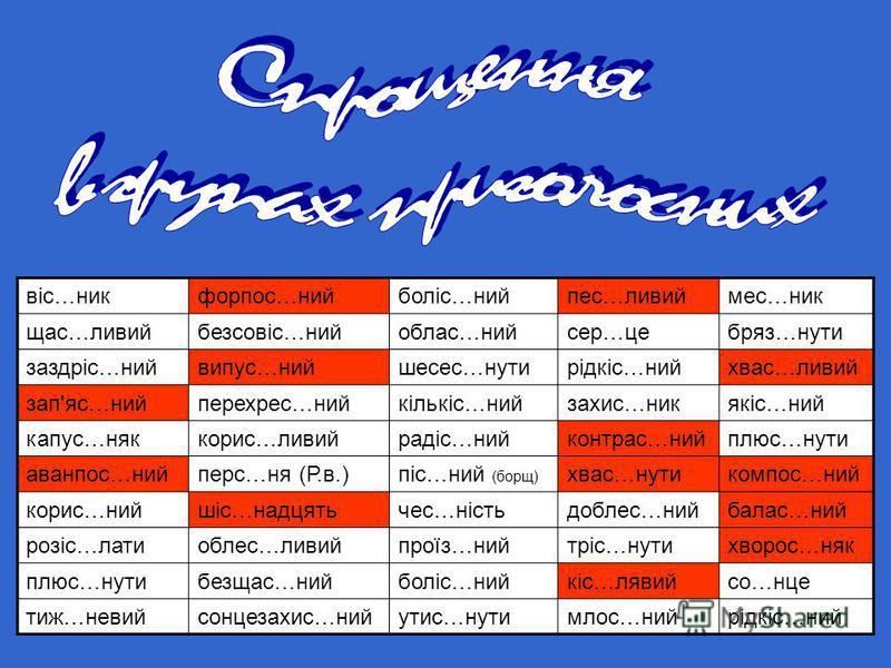 віс…никфорпос…нийболіс…нийпес…ливиймес…ник щас…ливийбезсовіс…нийоблас…нийсер…цебряз…нути заздріс…нийвипус…нийшесес…нутирідкіс…нийхвас…ливий зап'яс…нийперехрес…нийкількіс…нийзахис…никякіс…ний капус…няккорис…ливийрадіс…нийконтрас…нийплюс…нути аванпос…н