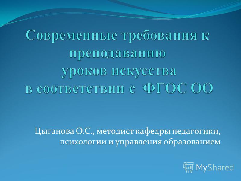 Цыганова О.С., методист кафедры педагогики, психологии и управления образованием