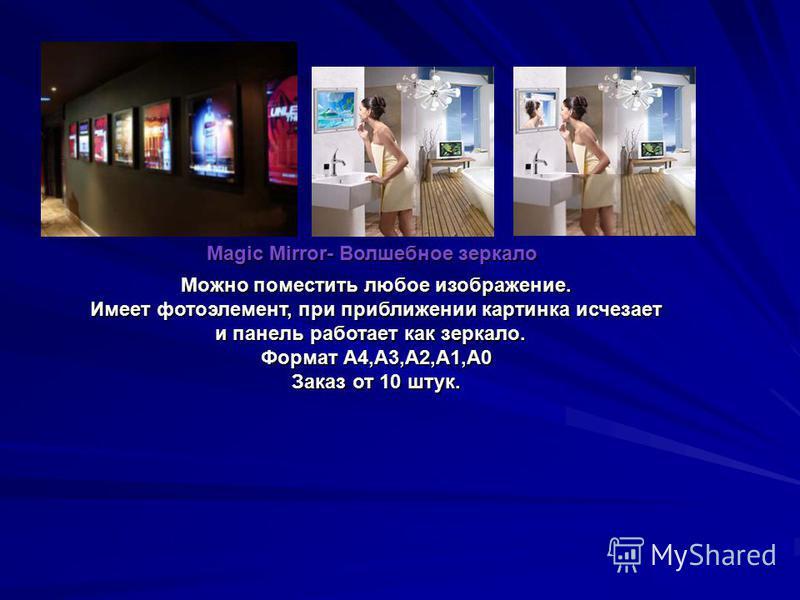 Magic Mirror- Волшебное зеркало Можно поместить любое изображение. Имеет фотоэлемент, при приближении картинка исчезает и панель работает как зеркало. Формат А4,А3,А2,А1,А0 Заказ от 10 штук.