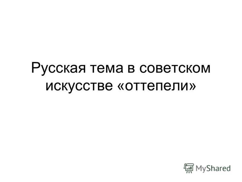 Русская тема в советском искусстве «оттепели»