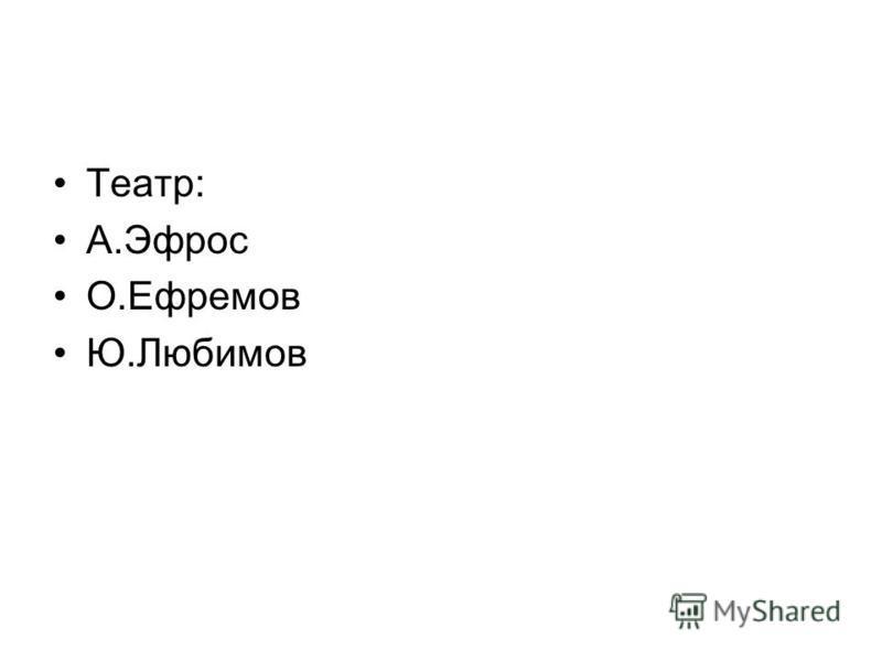 Театр: А.Эфрос О.Ефремов Ю.Любимов