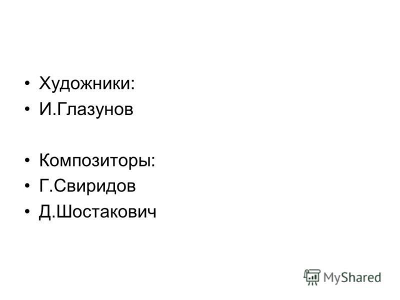 Художники: И.Глазунов Композиторы: Г.Свиридов Д.Шостакович