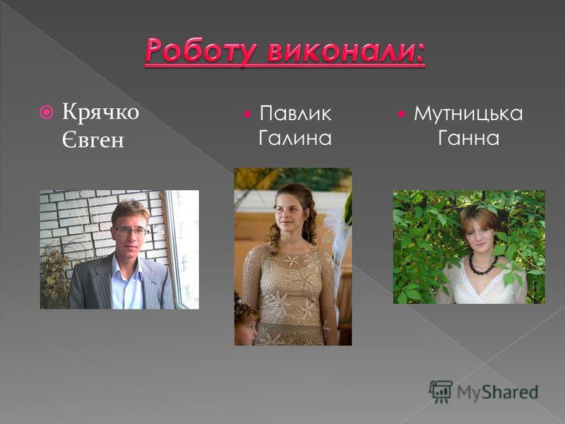 Крячко Євген Павлик Галина Мутницька Ганна