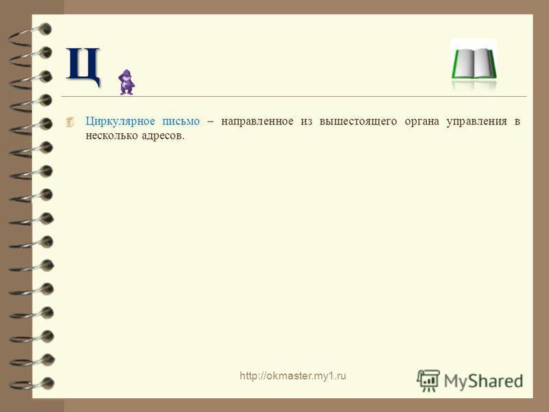 Ц Циркулярное письмо – направленное из вышестоящего органа управления в несколько адресов. http://okmaster.my1.ru
