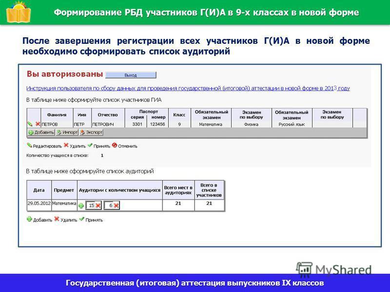 Государственная (итоговая) аттестация выпускников IX классов Формирование РБД участников Г(И)А в 9-х классах в новой форме После завершения регистрации всех участников Г(И)А в новой форме необходимо сформировать список аудиторий 3