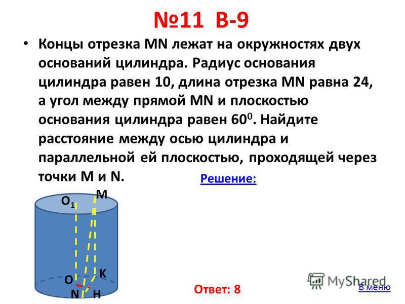 11 В-9 Концы отрезка МN лежат на окружностях двух оснований цилиндра. Радиус основания цилиндра равен 10, длина отрезка МN равна 24, а угол между прямой MN и плоскостью основания цилиндра равен 60 0. Найдите расстояние между осью цилиндра и параллель