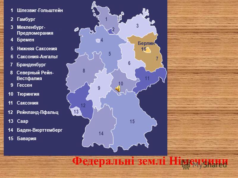 Федеральні землі Німеччини
