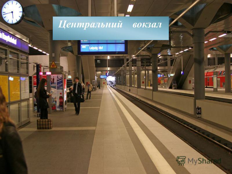 Центральний вокзал