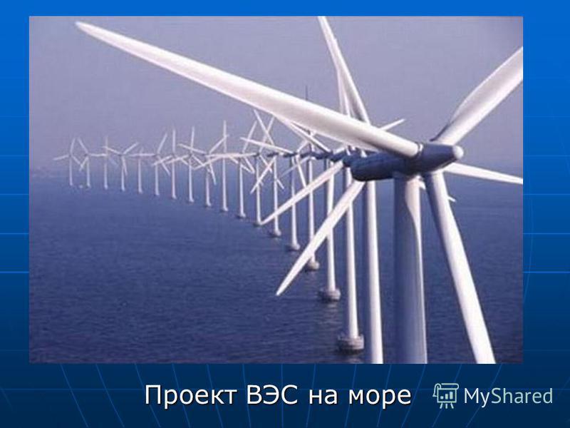 Проект ВЭС на море