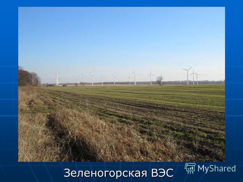 Зеленогорская ВЭС