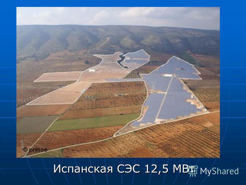 Испанская СЭС 12,5 МВт