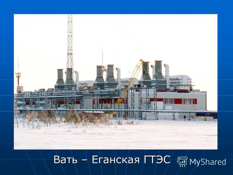 Вать – Еганская ГТЭС