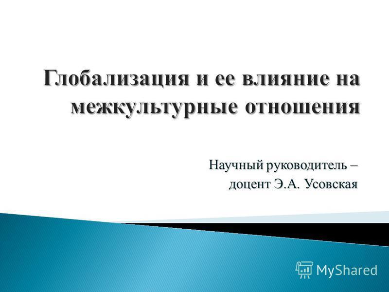 Научный руководитель – доцент Э.А. Усовская