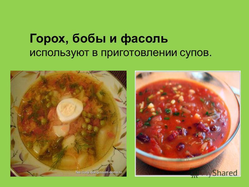 Горох, бобы и фасоль используют в приготовлении супов.
